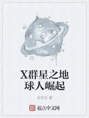 X群星之地球人崛起最新章节
