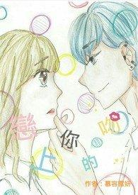 恋上你的吻