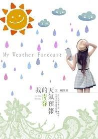 我的青春天气预报