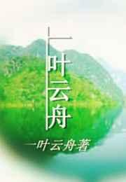 叶云舟/一叶云舟