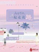 Justin,一起走花路!