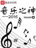 音乐之神2016